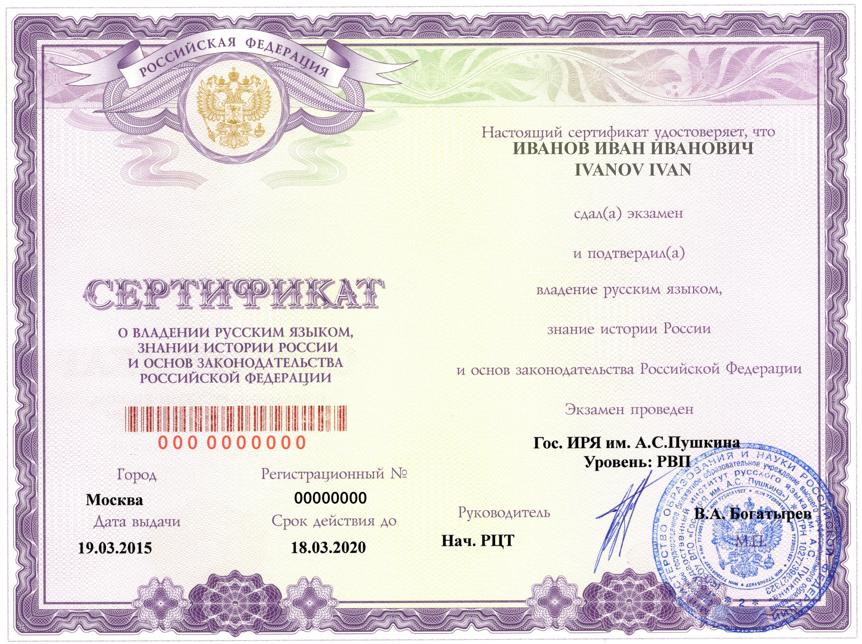 Где получить сертификат о знании русского языка для гражданства в ставрополе