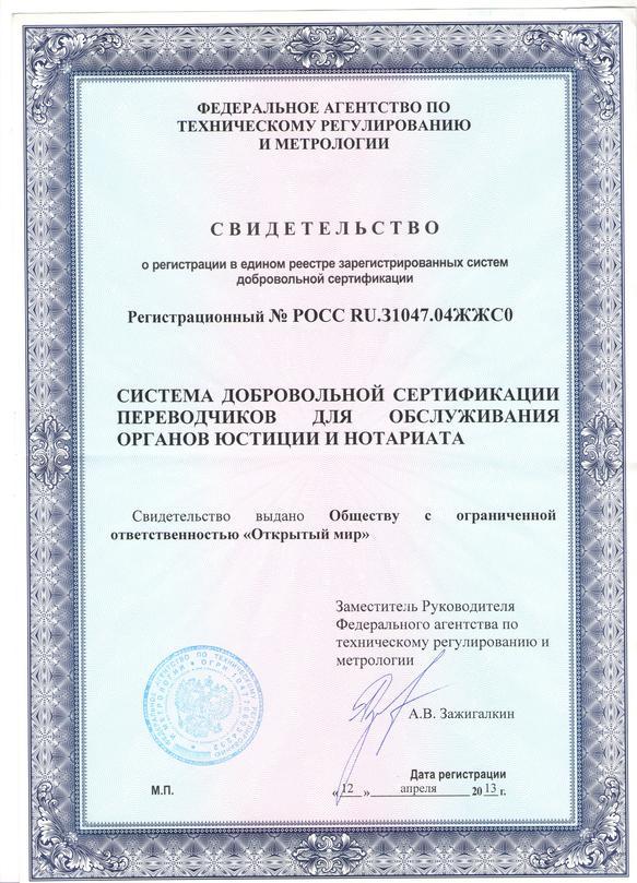 Сертификация переводчика медведев сертификация