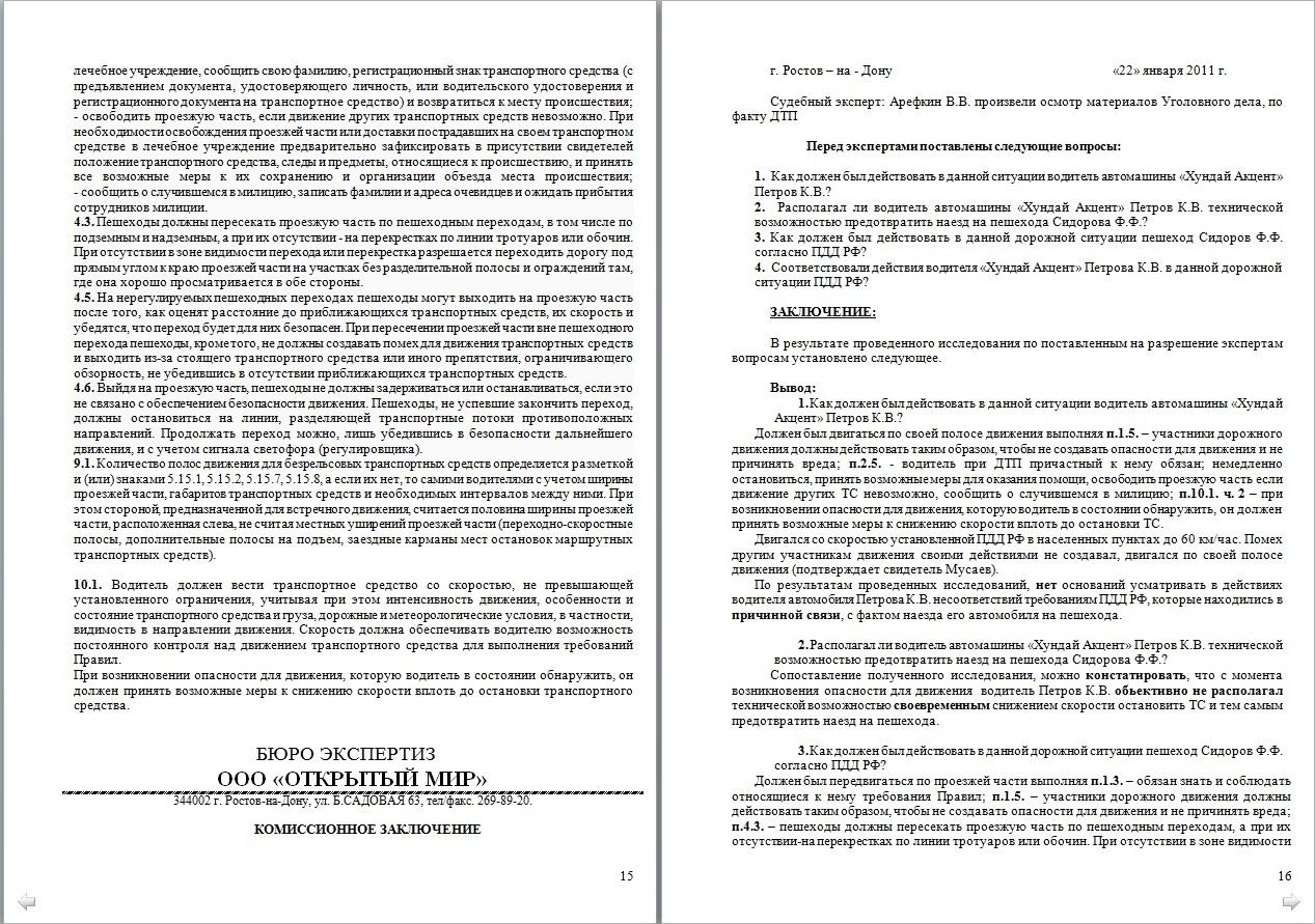 Ходатайство о Проведении Почерковедческой Экспертизы Подписи образец