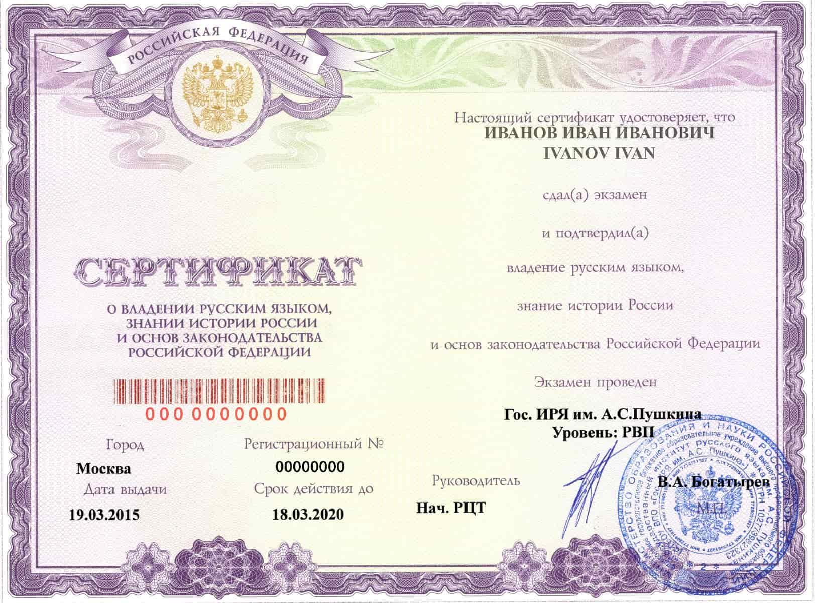 Что надо чтобы получить российское гражданство